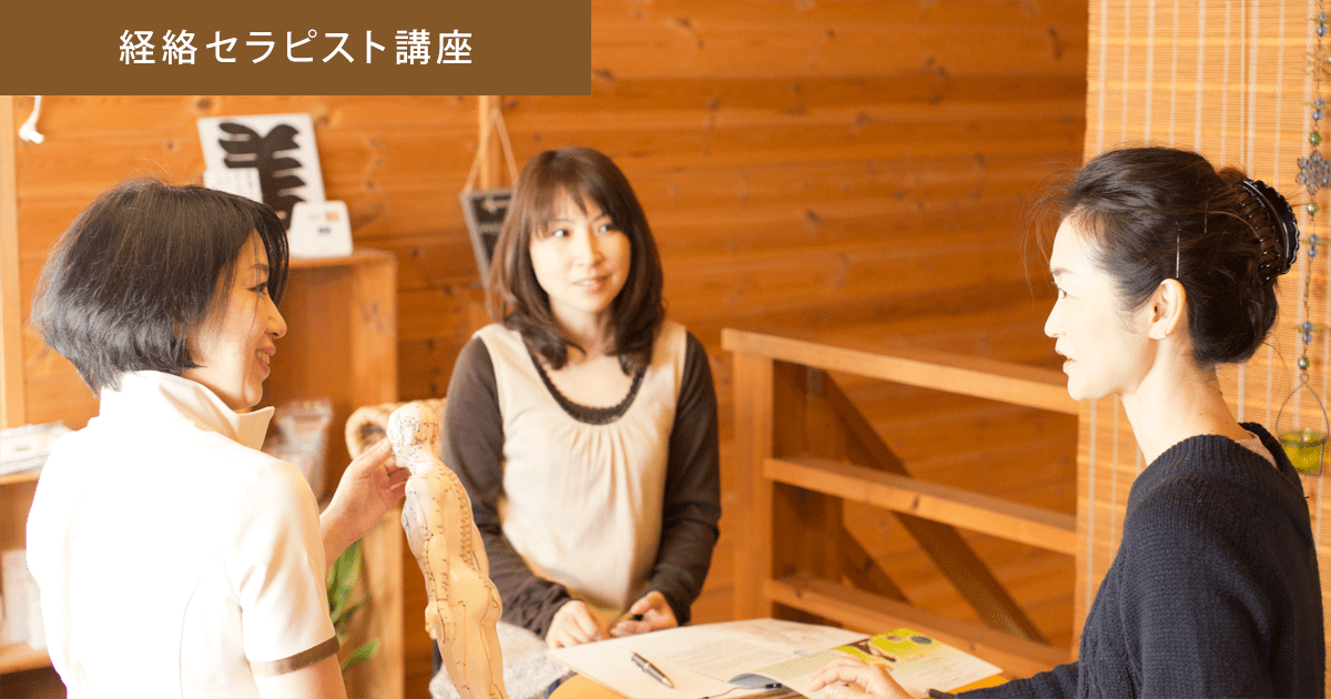 経絡セラピー講座